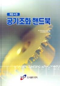 공기조화 핸드북(개정4판)