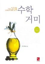 수학 10-가 (하) (수학거미) (2005) -해설집 없음