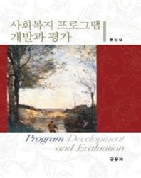 사회복지 프로그램 개발과 평가 1판 10쇄 2011년 1월 31일