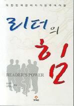 리더의 힘