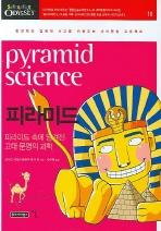 피라미드(사이언싱 오디세이 10)
