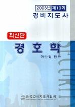 경호학 (최신판)(경비지도사)(2008)