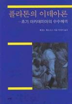 플라톤의 이데아론: 초기 아카데미아의 수수께끼