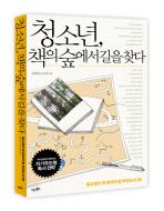 청소년 책의 숲에서 길을 찾다(청소년 자기계발 시리즈 1)