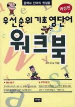 우선순위 기초 영단어 워크북(2010)