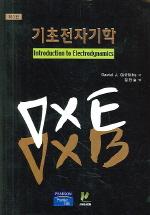 기초전자기학(제3판)(양장본 HardCover)