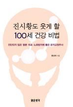 진시황도 웃게 할 100세 건강 비법