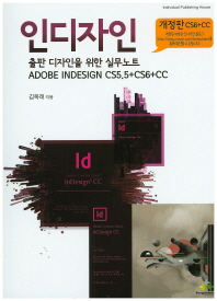 인디자인 Adobe Indesign CS5.5 + CS6 + CC(개정판)