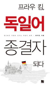 독일어 종결자되다(프라우 킴)