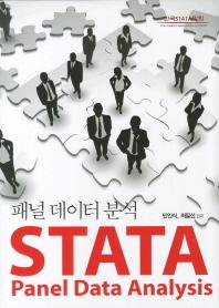 STATA 패널데이터 분석(양장본 HardCover)