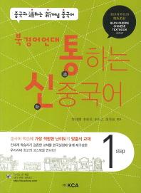 중국어 Step. 1(북경어언대)(통하는 신)(CD2장포함)(BLCU Choice Chinese Textbook)
