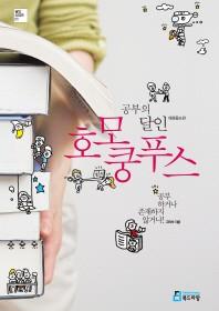 공부의 달인 호모 쿵푸스(개정증보판)(달인 시리즈 1)