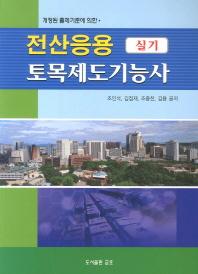 전산응용 토목제도기능사 실기(2013)