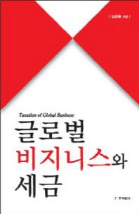 글로벌비즈니스와 세금