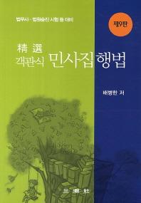 민사집행법(객관식)(정선)(9판) #