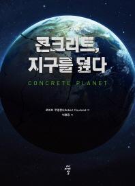 콘크리트, 지구를 덮다