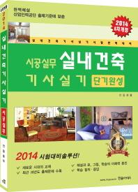시공실무 실내건축기사 실기 단기완성(2014)(개정판 6판)