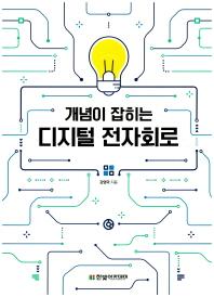 디지털 전자회로(개념이 잡히는)