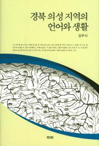 경북 의성지역의 언어와 생활(양장본 HardCover)