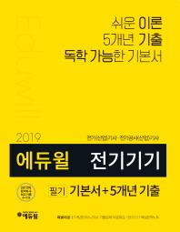 전기기기 필기 기본서+5개년 기출(2019)(에듀윌)