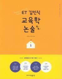 ET 김인식 교육학 논술 톡톡. 1