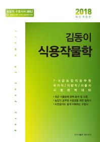김동이 식용작물학(2018)(개정판)