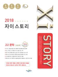 고등 문학 고2 389제(2018)(자이스토리)