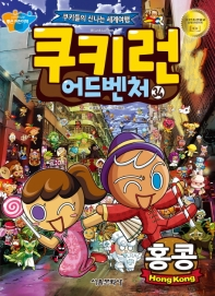 쿠키런 어드벤처. 34: 홍콩