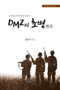DMZ의 초병