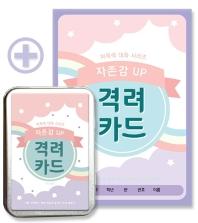자존감 UP 격려카드(개정판)(비폭력 대화 시리즈)