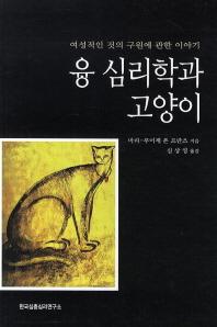 융 심리학과 고양이(개정판)