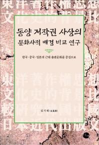 동양 저작권 사상의 문화사적 배경 비교 연구
