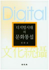 디지털시대의 문화통섭