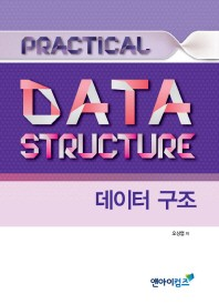 데이터 구조(Practical Data Structure)