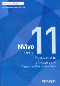 Nvivo 11 Applications(박종원 질적 연구 총서 시리즈 12)