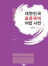 대한민국 표준국어 어법 사전