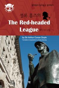 셜록 홈즈의 빨간 머리 클럽(The Red-headed League)(책 먹는 몬스터 시리즈 2)
