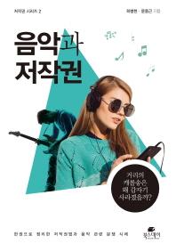 음악과 저작권(저작권 시리즈 2)