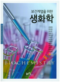 생화학(보건계열을 위한)