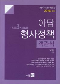 아담 형사정책 객관식(2019)