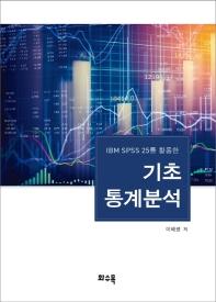 기초통계분석(IBM SPSS 25를 활용한)