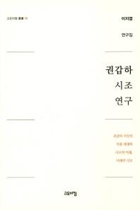 권갑하 시조 연구(고요아침총서 20)