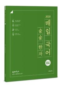매일 국어 술술 한자. 4(2020)(선재국어)