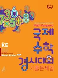 국제 수학 경시대회 기출문제집(킨더) KE 7세~초1