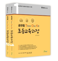 공유림 T.O.K 초등교육과정(해커스임용)(전2권)