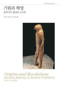 기원과 혁명: 휴머니티 형성의 고고학(영남문화재연구원학술총서 10)