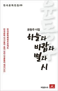 윤동주 시집 하늘과 바람과 별과 시(한국문학전집 9)