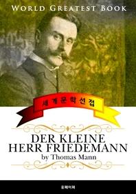 키 작은 프리데만 씨 (Der kleine Herr Friedemann) - 고품격 원작 독일어판