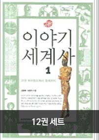 [세트] 이야기 세계사 시리즈