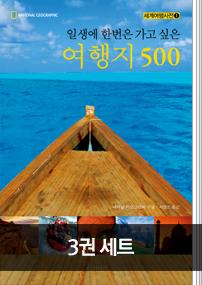 내셔널 지오그래픽의 세계여행사전 3권 세트